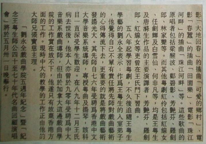 1992wong3