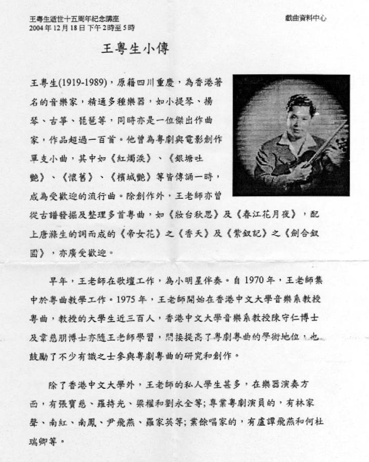 2004wong