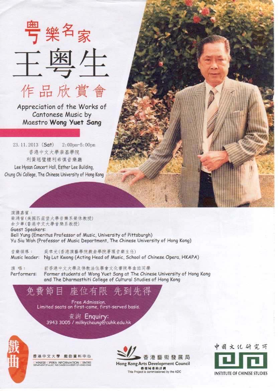 2013wong1